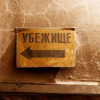 Бомбоубежище для Воронежа